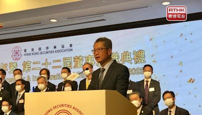 陳茂波:繼續支持證券業發展 - RTHK