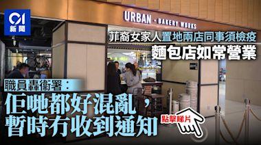 菲裔女護士家人置地廣場兩店同事須檢疫 麵包店店員:冇收到通知