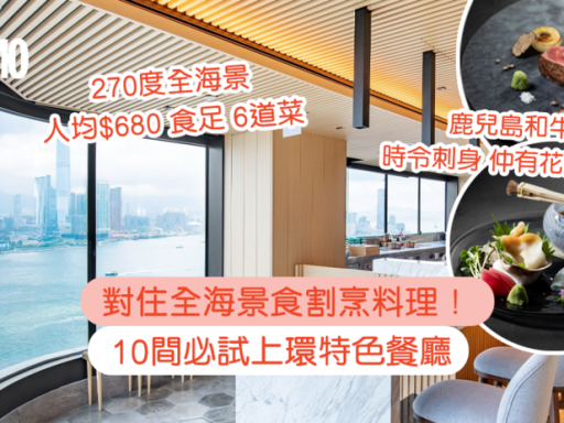 上環美食餐廳10大推介| 270度海景歎和緣割烹料理、歐陸海鮮Meat the Sea、新派中式素食Miss Lee | Cosmopolitan HK