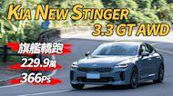 【Andy老爹試駕】太帥!KIA NEW Stinger 3.3T GT AWD 一匹馬力不用6300元!?