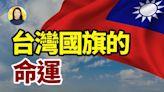 史上第一面國旗是這樣出現的 難怪台灣國旗迄今無解(視頻) - - 異事奇人