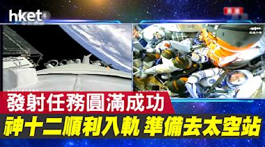 【神州十二號直播】發射圓滿成功 中國航天5年首次載人任務 - 香港經濟日報 - 中國頻道 - 國情動向