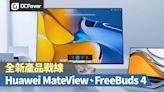 Huawei MateView 無線屏幕與 FreeBuds 4 登場:開拓全新產品戰線 - DCFever.com