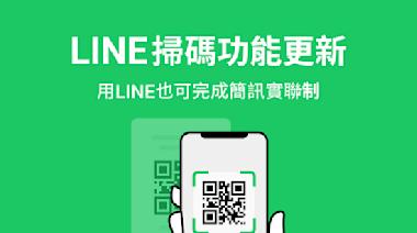 LINE正式升級支援!這5種方式都能完成「簡訊實聯制」