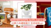 2021 實用新居入伙禮物推介 精選名牌家電家品 夾份House Warming 送禮好得體!   Cosmopolitan HK