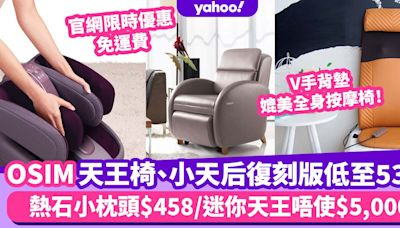 OSIM官網限時優惠!天王椅、小天后復刻版低至53折 $458激抵價熱石小枕頭/$4,580入手迷你天王按摩椅