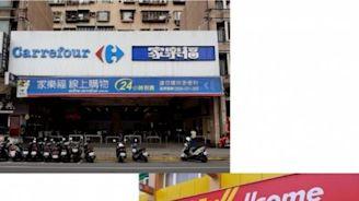 國內超市業者洗牌 量販業龍頭家樂福併購頂好超市搶全聯版圖 | 台灣好新聞 TaiwanHot.net