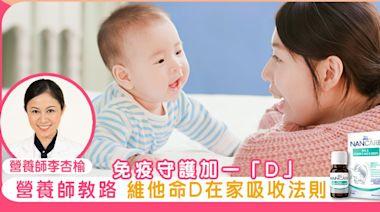 【免疫守護加一「D」】營養師教您 維他命D在家吸收法則!鞏固寶寶骨骼發展及免疫力 | 育兒 | Sundaykiss 香港親子育兒資訊共享平台