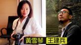 中國獨立記者黃雪琴赴英留學前夕與送行維權人士王建兵 雙告失聯