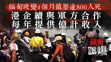 蘋果踢爆︱緬甸政變︱4個月鎮壓逾800人死 港企續與軍方合作 每年提供億計收入 | 蘋果日報