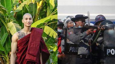「地表最帥和尚」神隱2天現身!一封公開信籲各國領袖挺緬甸 阻軍方血腥鎮壓平民