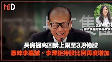 【長實回購】長實提高回購上限至3.8億股,意味李嘉誠、李澤鉅持股比例再度增加