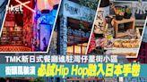 【疫市開舖】TMK新日式餐廳進駐灣仔星街小區 街頭風裝潢 必試Hip Hop融入日本手卷 - 香港經濟日報 - 地產站 - 地產新聞 - 其他地產新聞