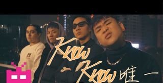 KnowKnow《唯一 (prod.gc)》OFFICIAL MUSIC VIDEO