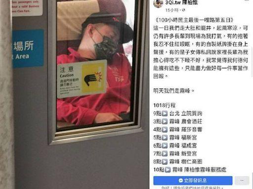 他捕捉陳柏惟補眠諷「高鐵苦行」 網友秀行程反擊:別見獵心喜