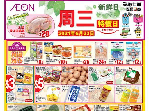 【Aeon】周三新鮮日限定優惠(只限23/06)