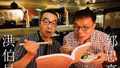 【好聽人物】洪伯邑、郭忠豪:作伙來走找,咱的台灣味