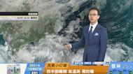 一分鐘報天氣/週五(10/08日) 本週日前天氣大致穩定 下週前期天氣須關注低壓動態