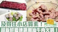 【深圳美食】論牛•潮汕牛肉火鍋 及得住小店質素!超新鮮嘅連鎖潮汕牛肉火鍋!