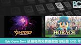 Epic Game Store 延續每周免費遊戲給你玩盡 2020 年!