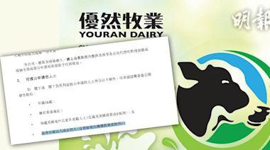 優然牧業拒內地人認購 中資行獲通知急取消內地客申請 (16:21) - 20210607 - 即時財經新聞