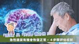 長輩忘東忘西不一定是失智!急性「譫妄」能恢復,4 步驟檢視症狀