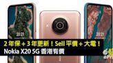 2 年保 + 3 年更新!Sell 平價 + 大電 Nokia X20 5G 香港有價