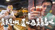 青島痛風行程~巨巨生蠔/鮑魚水餃/最頂規啤酒/文青咖啡街 II 青島