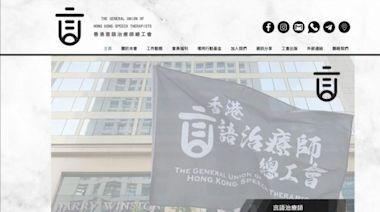 消息:言語治療師總工會成員被捕 涉案刊物包括繪本 | 香港電台