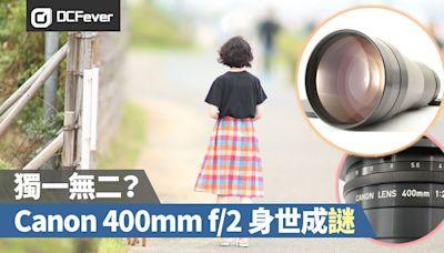 獨一無二?Canon 400mm f/2 身世成謎 - DCFever.com