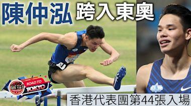【東京奧運】入場券No.44確認! 「欄王」陳仲泓獲發外卡闖奧