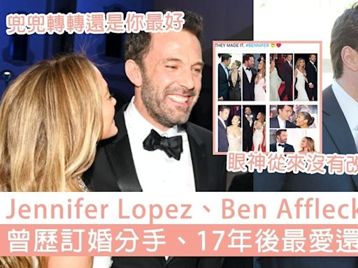 Jennifer Lopez、Ben Affleck復合!訂婚分手17年後最愛還是對方   GirlStyle 女生日常