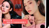 2020 年韓國人氣美妝品牌推介!