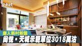 唐人新村尚悅‧天城示範單位3018萬沽 呎價1.7萬元 - 香港經濟日報 - 地產站 - 新盤消息 - 新盤新聞