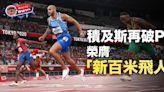 【東京奧運】積及斯膺「後保特時代」百米飛人 蘇炳添首闖決賽名列第6
