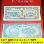 二手書博民逛書店中國近代貨幣----罕見系列目錄Y180917 上上揚郵幣社 上