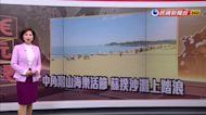 中角灣山海樂活節 蘇貞昌、林佳龍脫鞋沙灘上踏浪