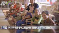 2025年我國老年人將達3億 護理人才仍1000萬缺口