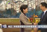 韓正:中央堅定支持林鄭月娥政府依法施政