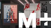 M+ 博物館開幕倒數 地下大堂展廳預展 逾 200 展品首曝光 | 立場報道 | 立場新聞