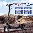 【JOYOR】 EY-7A+ 48V鋰電 定速500W  電動滑板車 電動車 - 坐墊版