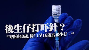 疫苗接種︱港大招募11至16歲青少年試針 供政府用作考慮恢復面授課 | 蘋果日報