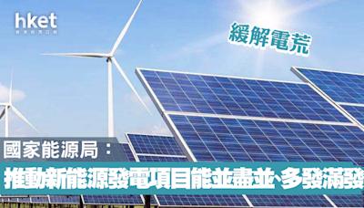 緩解電荒 國家能源局:推動新能源發電項目「多發滿發」 - 香港經濟日報 - 中國頻道 - 國情動向