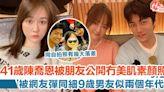 41歲陳喬恩被朋友公開冇美肌素顏照!被網友彈同細9歲男友似兩個年代人 | HolidaySmart 假期日常