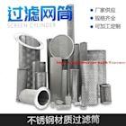防堵塞管道y型過濾器濾網筒篩304不銹鋼空調下水圓柱形工業用定制0757