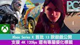 Xbox Series X 首批 13 款遊戲公開!支援 4K 120fps 還有專屬標籤!