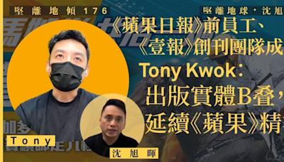 【堅離地傾】《蘋果日報》前員工、《壹報》創刊團隊成員 Tony Kwok:出版實體 B 叠,延續《蘋果》精神 | 沈旭暉 | 立場新聞