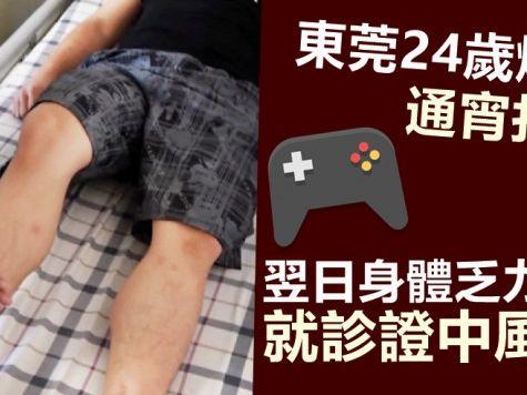 東莞24歲煙民通宵打機 翌日身體乏力就診證中風