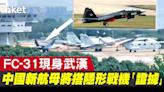 解放軍新航母將搭隱形戰機「證據」 FC-31現身武漢水泥航母 - 香港經濟日報 - 中國頻道 - 國情動向
