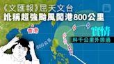 李八方online︱《文匯報》屈天文台 訛稱超強颱風逼港 實情千公里外掠過 | 蘋果日報
